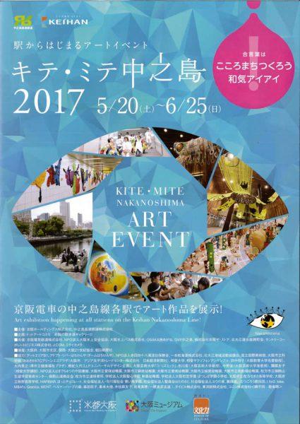 駅からはじまるアートイベント「キテ・ミテ中之島2017」