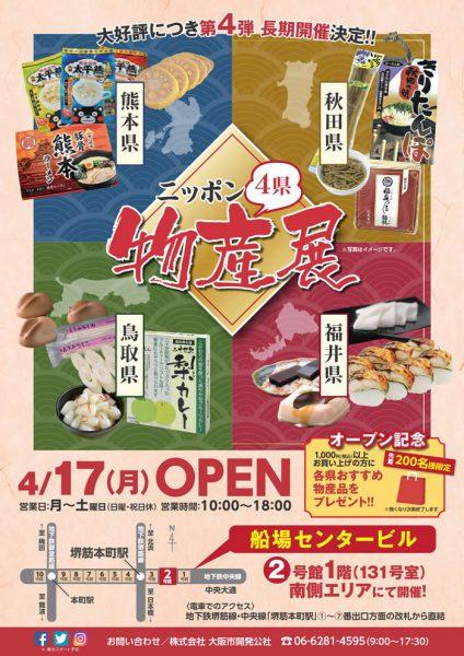 船場センタービル ニッポン4県物産展