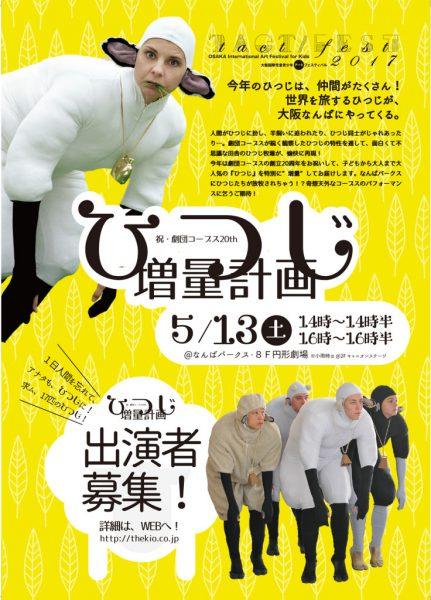 祝・劇団コープス20th「ひつじ増量計画」
