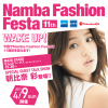 NAMBA FASHION FESTA