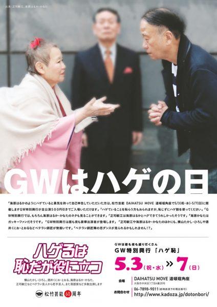 道頓堀角座 GW特別興行