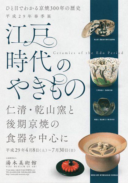ひと目でわかる京焼300年の歴史 江戸時代のやきもの―仁清・乾山窯と後期京焼の食器を中心に―