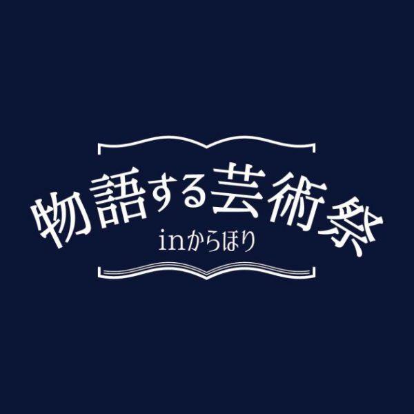 物語する芸術祭 in 空堀