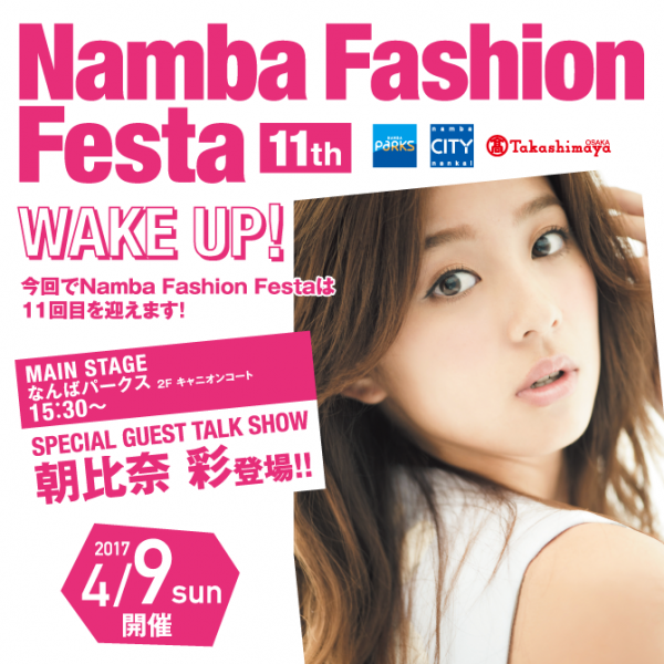 NAMBA FASHION FESTA