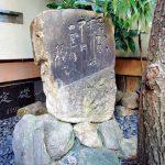 Haiku Monument of Suifu Kishimoto