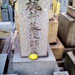 Tomb of Motojiro Kajii