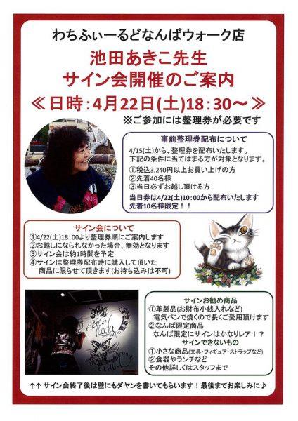 猫のダヤンの作者 池田あきこ サイン会