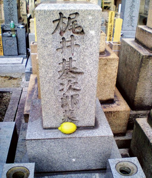 Tomb of Motojiro Kajii
