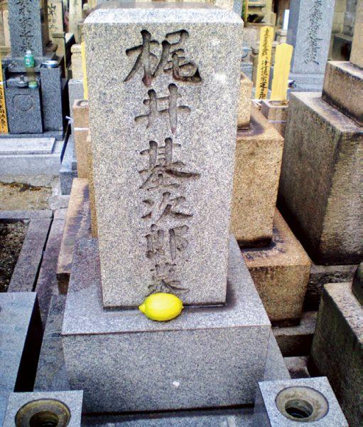 梶井基次郎墓