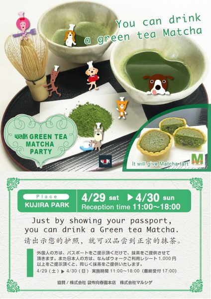 NAMBAWALK GREEN TEA MATCHA PARTY