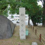 Emperor's Visit Memorial Monument