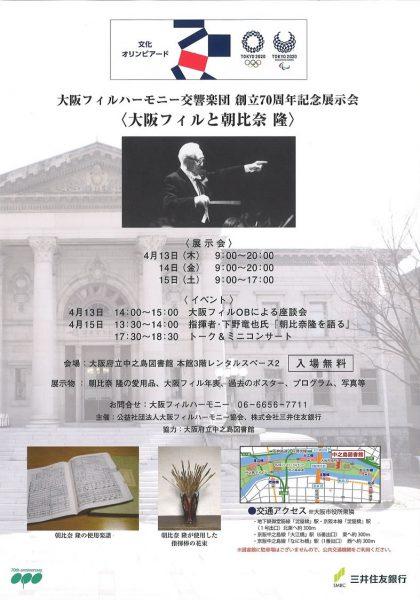 大阪フィルハーモニー交響楽団 創立70周年記念展示会〈大阪フィルと朝比奈隆〉