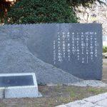 Literary Monument of Kyukin Susukida