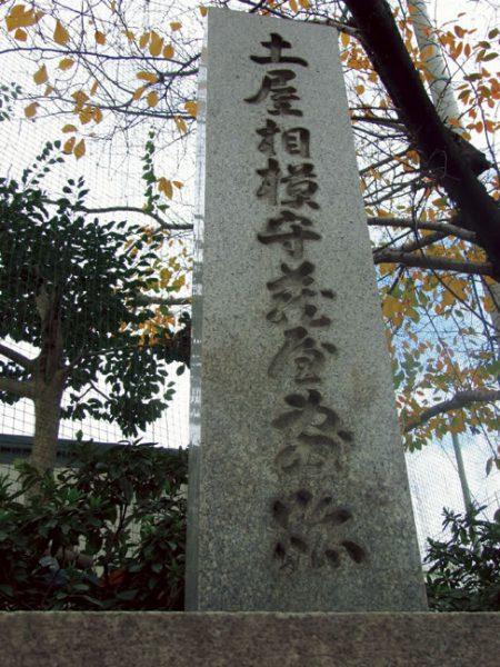 Site of the Warehouse of Sagami-no-kami Tsuchiya