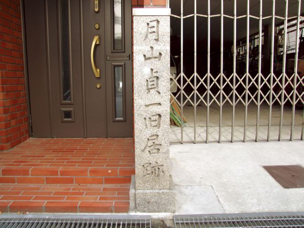 The Site of Gassan Sadaichi's Residence