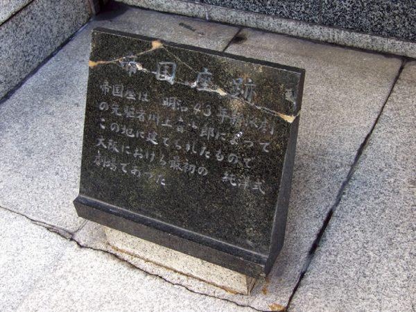 The Site of Teikokuza Theater