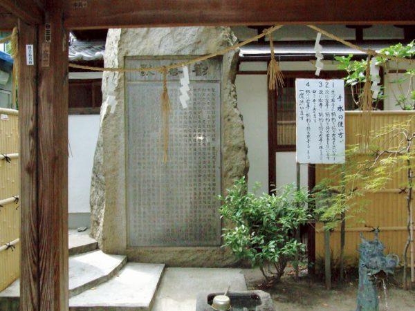 The Monument of Kanzenka