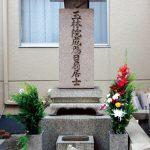 Tomb of the 1st Ganjiro Nakamura