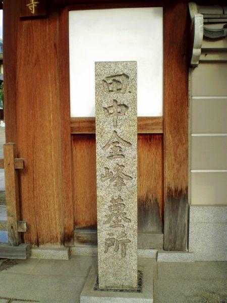 Tomb of Kinpo Tanaka