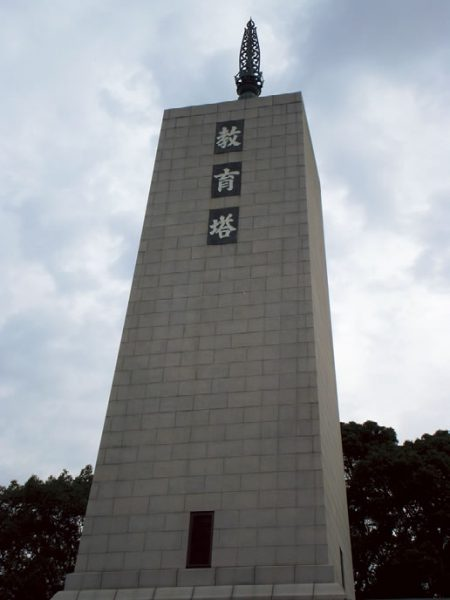 Memorial Tower of Education