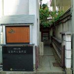 Tomb of Monzaemon Chikamatsu