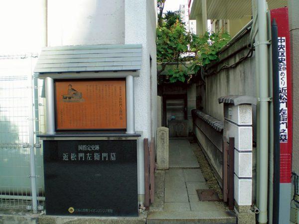 近松門左衛門墓