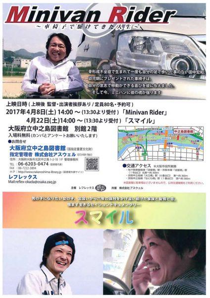中之島図書館 「Minivan Rider」「スマイル」上映イベント