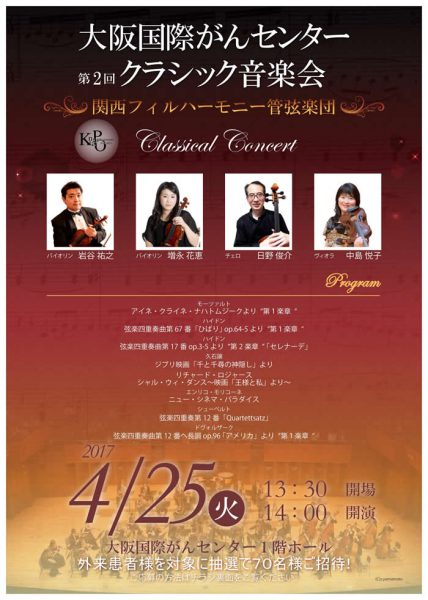 大阪国際がんセンター 第2回 クラシック音楽会