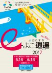 e-よこ逍遥2017
