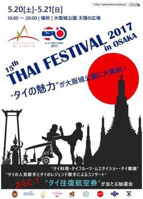 第15回タイフェスティバル2017大阪
