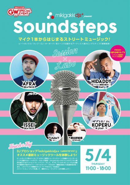 mikigakkidjs+ presents Soundsteps