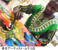 アフリカン現代アート ティンガティンガ原画展