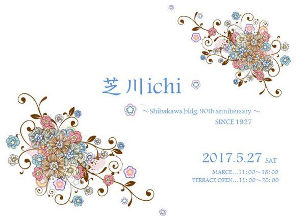 芝川ichi~Shibakawa bldg. 90th anniversary~