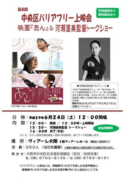 中央区バリアフリー上映会 映画「あん」&河瀬直美監督トークショー