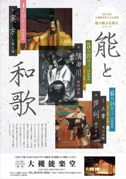 大槻能楽堂自主公演能 能の魅力を探るシリーズ-能と和歌- 2017.春