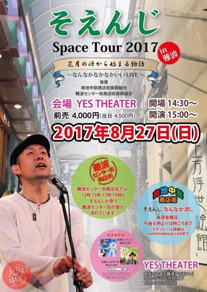 そえんじ Space Tour 2017 in 難波