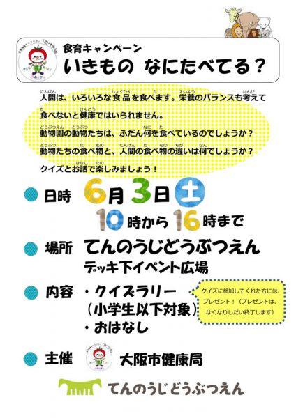 天王寺動物園 食育キャンペーン「いきもの なにたべてる?」
