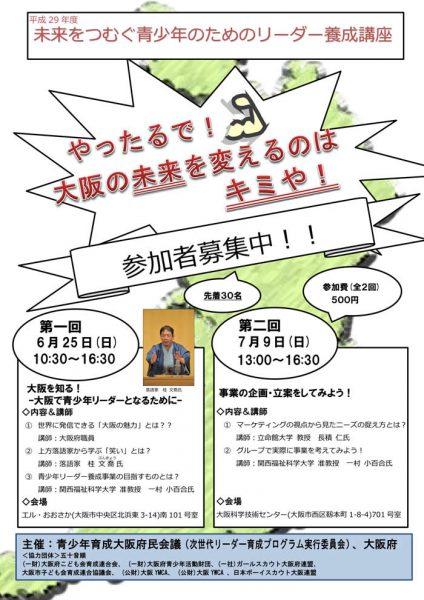 やったるで!大阪の未来を変えるのはキミや!『未来をつむぐ青少年のためのリーダー養成講座』