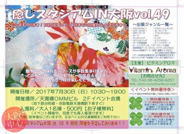 癒しスタジアムin大阪 vol.49