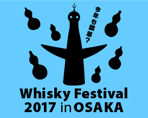 Whisky Festival 2017 in OSAKA
