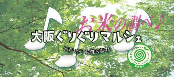 大阪ぐりぐりマルシェ5月~お米の調べ(笑)~