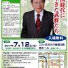 小和田哲男氏 講演会「戦国時代に生きた武将たち」