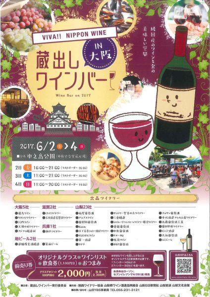 蔵出しワインバー in大阪