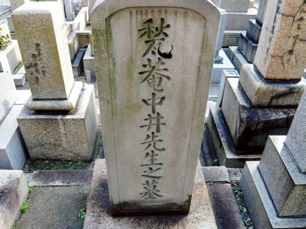 Tombs of the Nakai Family