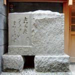 Senryu Monument of Tobyaku Nishida