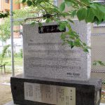 Memorial Song Monument of Ryoichi Hattori
