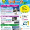 KANSAIウォーク2017 第1回大会 大阪エリア