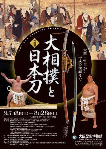 大阪歴史博物館 特別展「大相撲と日本刀」