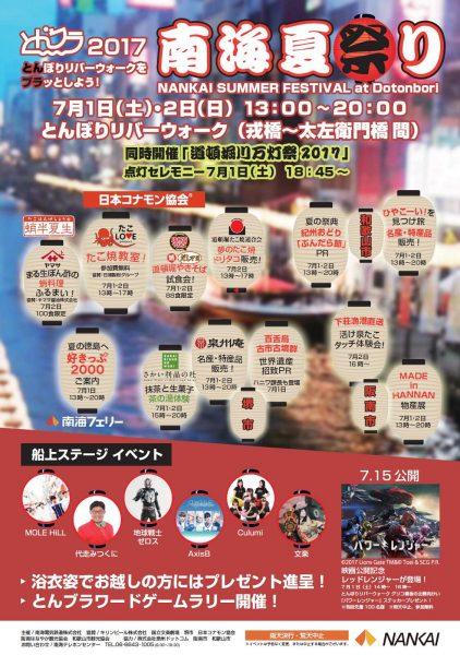 とんブラ2017~南海夏祭り~