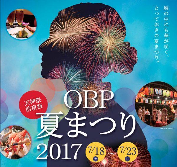 OBP夏まつり2017・天神祭前夜祭 in OBP
